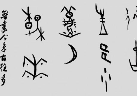 靳新国(笑琰)甲骨文书法