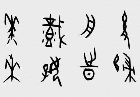 笑琰_六尺长条甲骨文书法