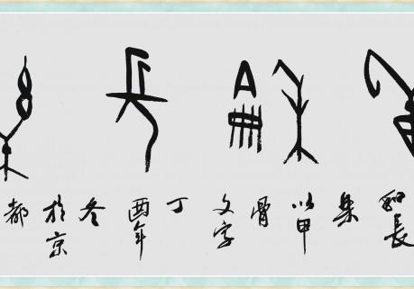 笑琰-三尺甲骨文书法
