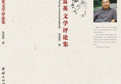 张富英先生出版的图书