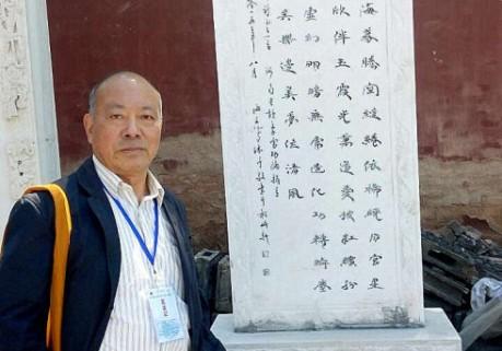 江鸟「沈鸿根」先生所书《中华禅诗文化碑》《李月诗》之碑
