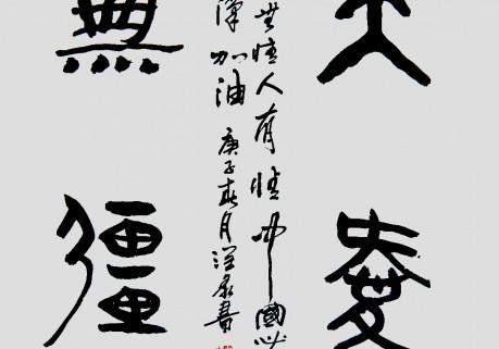 王兴堂 书法作品