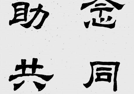 李宏斌书法作品