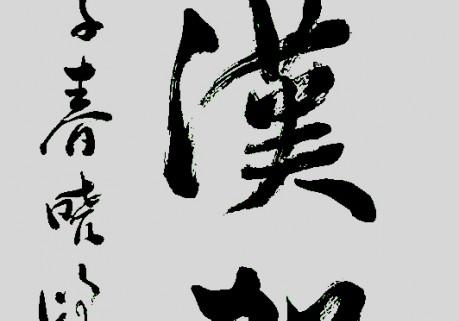 赵晓峰书法作品