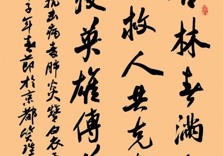 笑琰(靳新国)书法作品 特邀作品