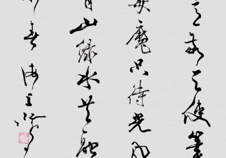 江鸟( 沈鸿根)书法作品——特邀名家作品