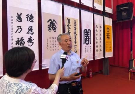任家庄:小山村举办全球善文化书画展