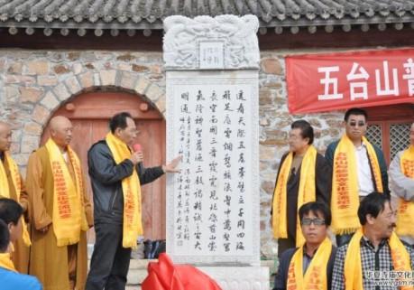 在全国各寺庙开展中华禅诗文化碑项目介绍