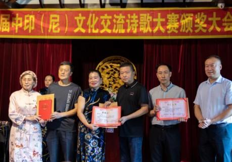 首届中印(尼)文化交流诗歌大赛颁奖大会在中国本溪召开